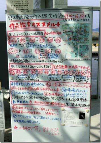 setouchi bulletin board